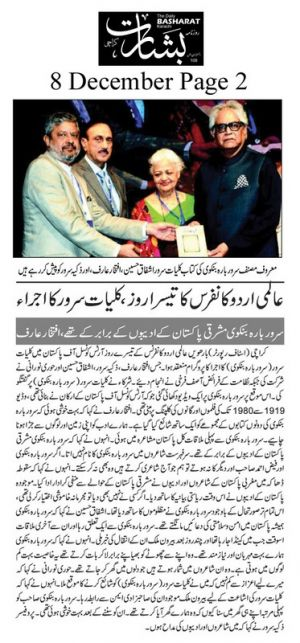 8th Dec 2019, Basharat Page 2