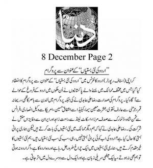 8th Dec 2019, Dunya Page 2-------------