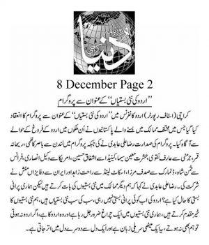 8th Dec 2019, Dunya Page 2----------