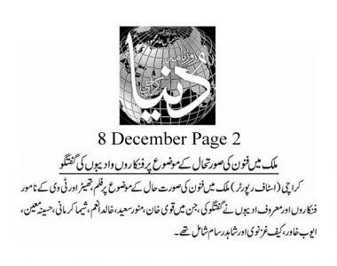 8th Dec 2019, Dunya Page 2---------
