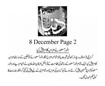 8th Dec 2019, Dunya Page 2--------