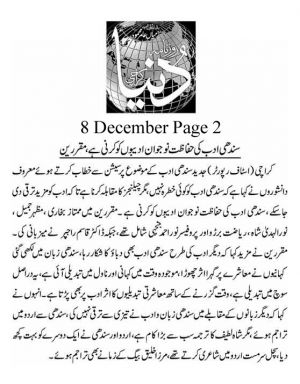 8th Dec 2019, Dunya Page 2-------