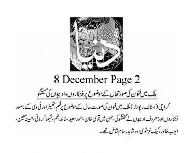 8th Dec 2019, Dunya Page 2------