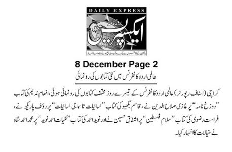 8th Dec 2019, Express Page 2--------------