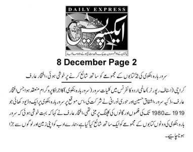 8th Dec 2019, Express Page 2------------