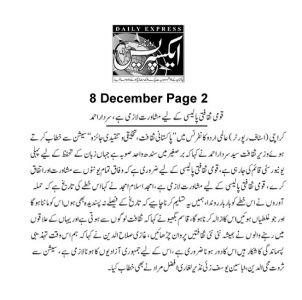 8th Dec 2019, Express Page 2--