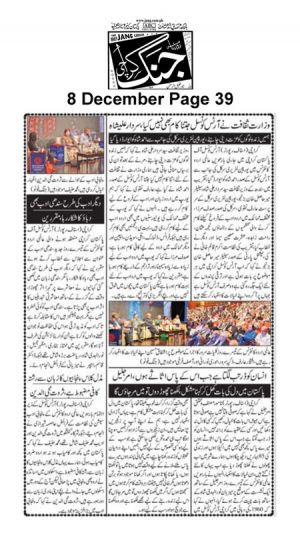8th Dec 2019, Jang Page 39