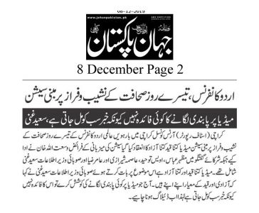 8th Dec 2019, Jehan Pakistan Page 2-------------