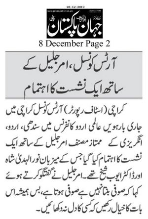 8th Dec 2019, Jehan Pakistan Page 2----------
