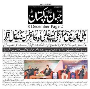 8th Dec 2019, Jehan Pakistan Page 2