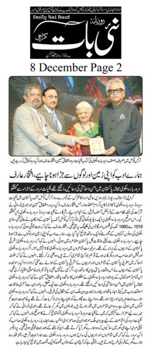 8th Dec 2019, Naibaat Page 2