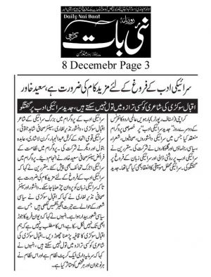 8th Dec 2019, Naibaat Page 3