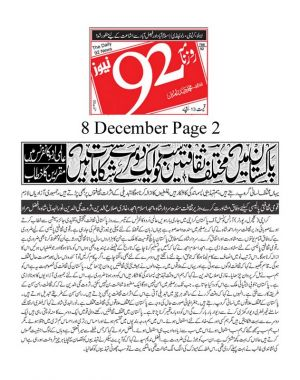 8th Dec 2019, Roznama 92 News Page 8--
