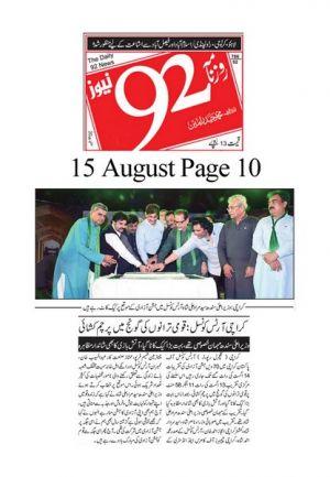 92 Newspaper