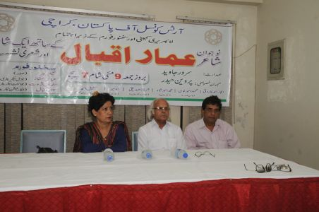 9 May 2014 Ammar Iqbal K Saath Shaam 12