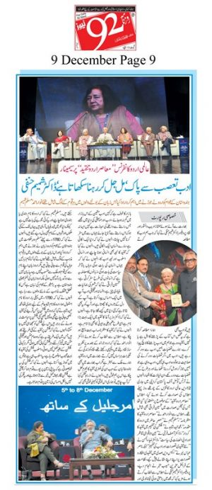 9th Dec 2019, 92 News Page 9-