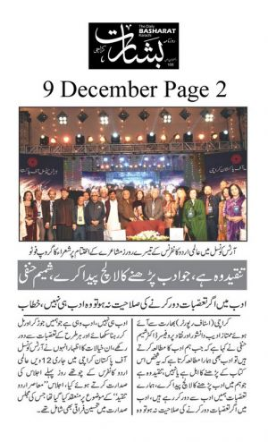 9th Dec 2019, Basharat Page 2