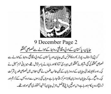 9th Dec 2019, Dunya Page 2------------