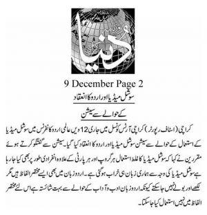 9th Dec 2019, Dunya Page 2-----------