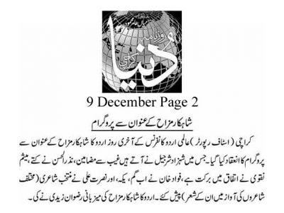 9th Dec 2019, Dunya Page 2--------