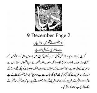 9th Dec 2019, Dunya Page 2-------