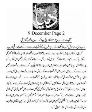 9th Dec 2019, Dunya Page 2-----