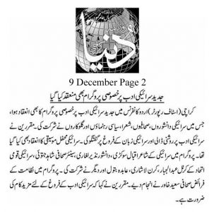 9th Dec 2019, Dunya Page 2-