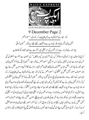 9th Dec 2019, Express Page 2----------