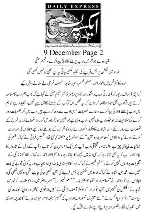 9th Dec 2019, Express Page 2--
