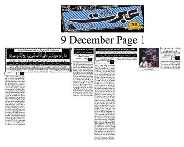 9th Dec 2019, Ibrat Page 1
