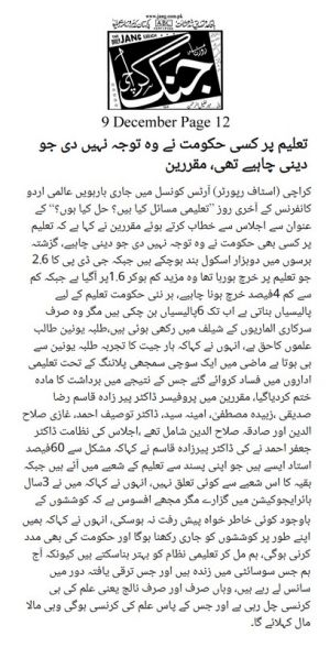 9th Dec 2019, Jang Page 12--