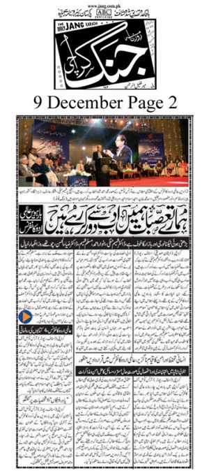 9th Dec 2019, Jang Page 2