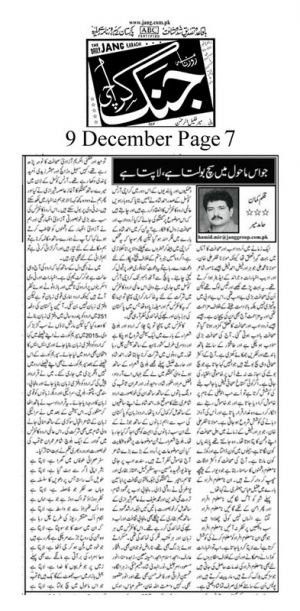 9th Dec 2019, Jang Page 9