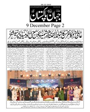 9th Dec 2019, Jehan Pakistan Page 2