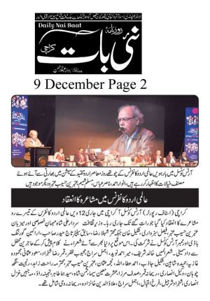 9th Dec 2019, Naibaat Page 2----