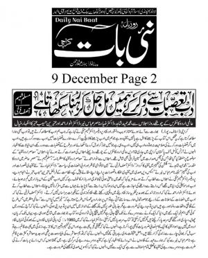 9th Dec 2019, Naibaat Page 2-