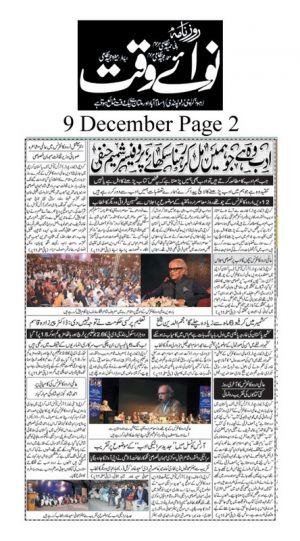 9th Dec 2019, Nawaiwaqt Page 2