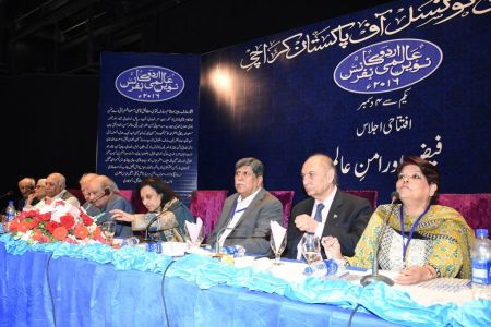 9th Urdu Conference-1st Day (6)