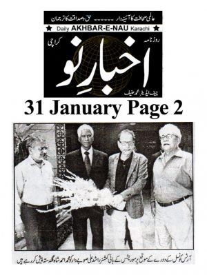 Akhbar Nau Page 2