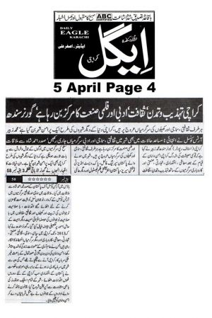 Akhbar Nau Page  Arts Council Of Pakistan Karachi (10)