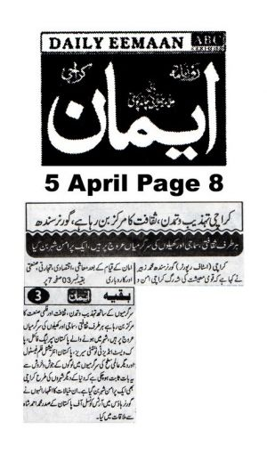 Akhbar Nau Page  Arts Council Of Pakistan Karachi (11)