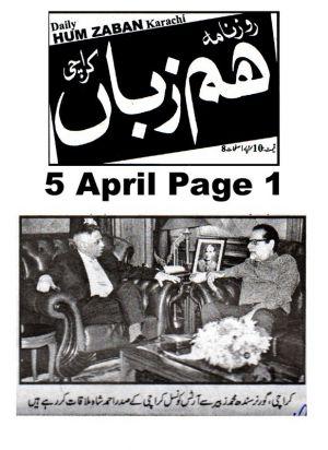 Akhbar Nau Page  Arts Council Of Pakistan Karachi (13)