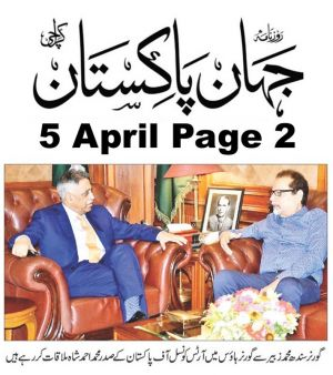 Akhbar Nau Page  Arts Council Of Pakistan Karachi (15)
