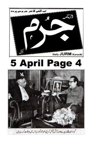 Akhbar Nau Page  Arts Council Of Pakistan Karachi (16)