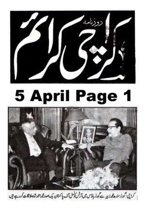 Akhbar Nau Page  Arts Council Of Pakistan Karachi (17)