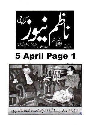 Akhbar Nau Page  Arts Council Of Pakistan Karachi (19)