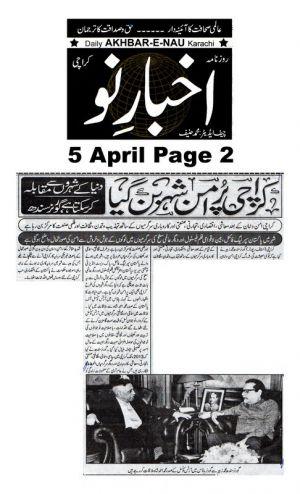 Akhbar Nau Page  Arts Council Of Pakistan Karachi (1)