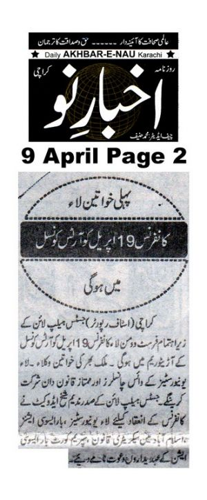 Akhbar Nau Page  Arts Council Of Pakistan Karachi (1)