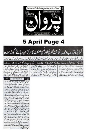 Akhbar Nau Page  Arts Council Of Pakistan Karachi (20)