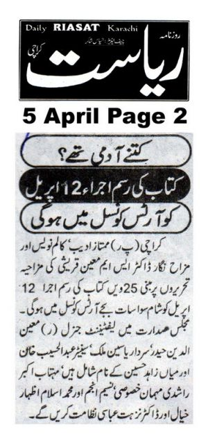 Akhbar Nau Page  Arts Council Of Pakistan Karachi (21)